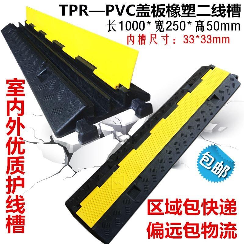 二线槽电缆减速带室内线槽室外2线槽板PVC道路舞台槽橡胶保护铺线