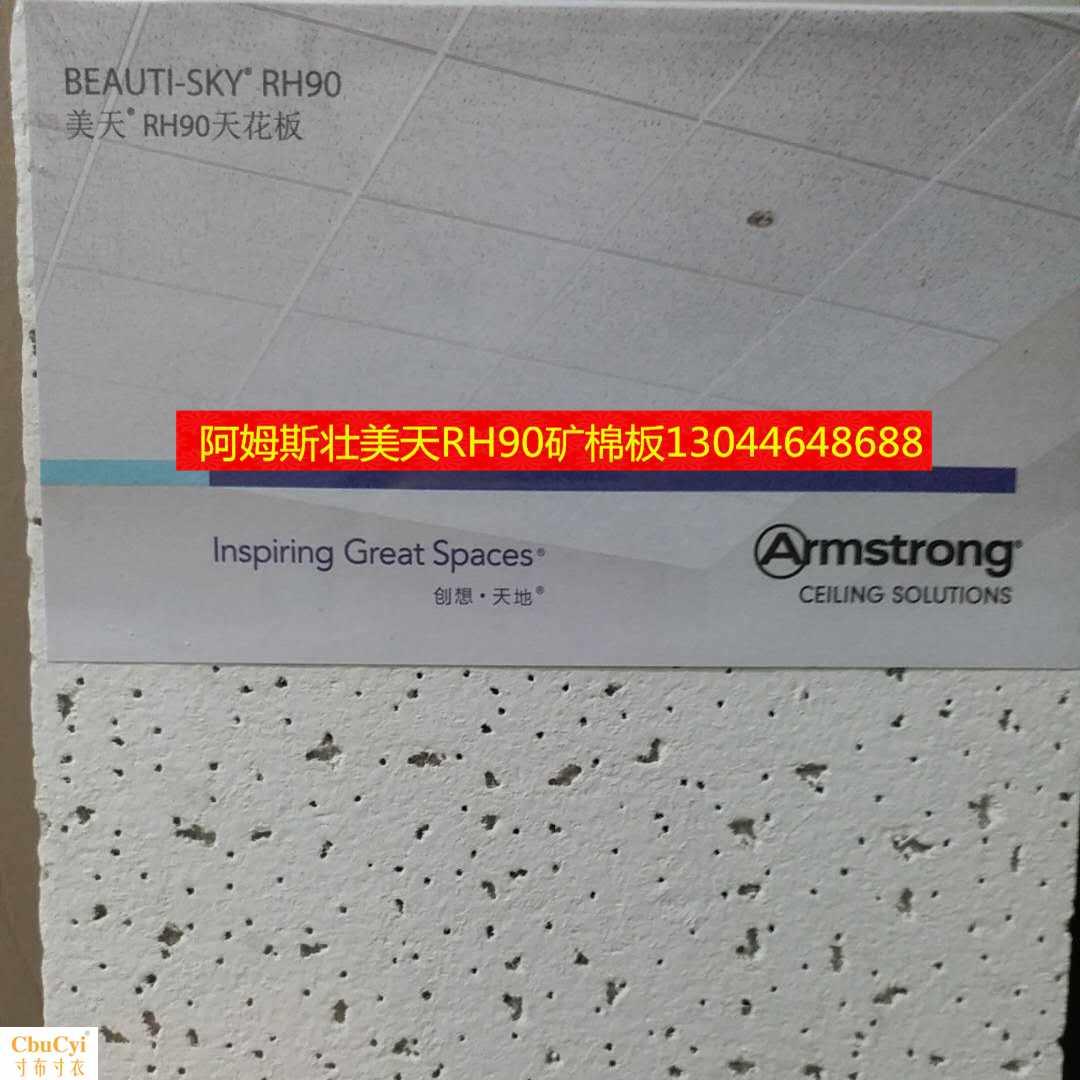 矿棉板美天RH90装饰性吸音吊顶材料天花板基础建材W3202