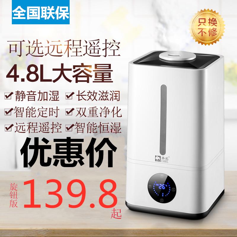 [雅苑精品百货加湿器]美的品质加湿器家用智能卧室办公室桌面月销量0件仅售139.8元