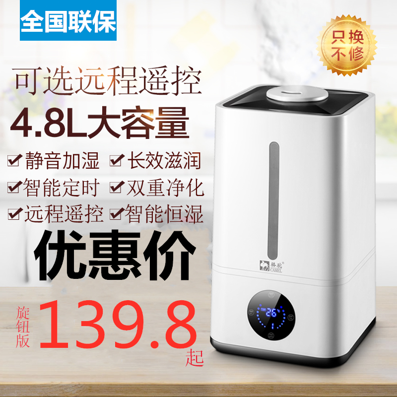 [雅苑精品百货加湿器]美的品质加湿器家用大容量静音迷你办公月销量0件仅售139.8元