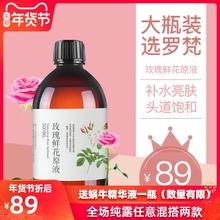罗梵玫瑰鲜花原液纯露500ml天然细胞液补水提亮肤色头道饱和花水