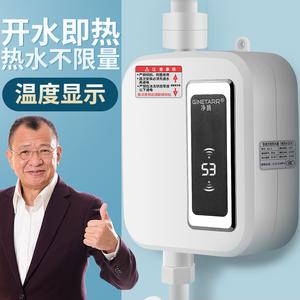 净腾恒温热水器速热电热水龙头即热式电加热淋浴水龙头家用卫生间