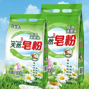 促销 洗衣粉实惠装 家用特价 优生活天然皂粉5斤家庭装 批发 正品 包邮