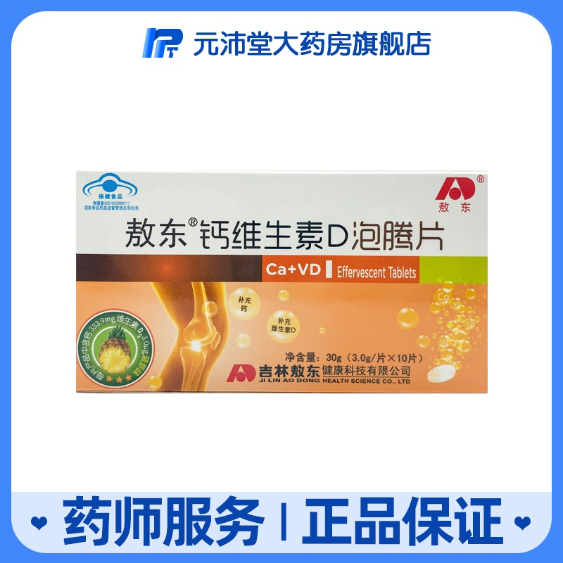 Aodong Aodong r calcium vitamin D Effervescent Tablet 3.0g10t calcium vitamin D SS supplement