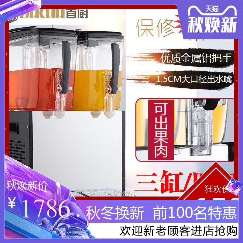 首厨果汁机冷饮机自助餐厅酸梅汤饮料机商用两缸冷热全自动奶茶店