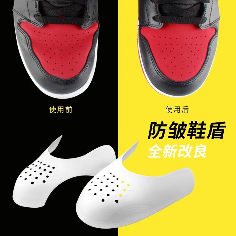鞋盾aj312鞋头防皱鞋撑架球鞋多盾
