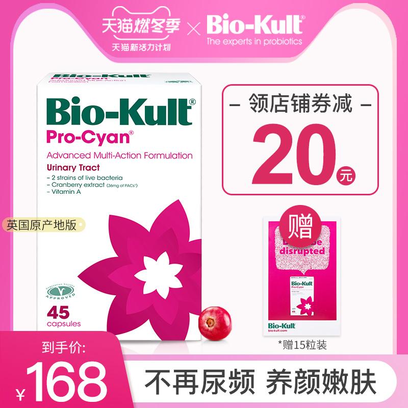 英国biokult开儿乐女性益生菌蔓越莓大人调理肠胃妇科泌尿养颜粉,可领取60元天猫优惠券