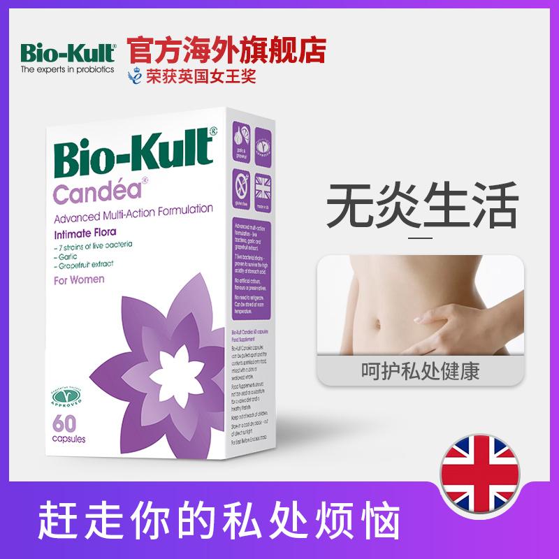 Bio-kult妇科益生菌女性成人私处霉菌念珠菌胶囊私密呵护调理肠道