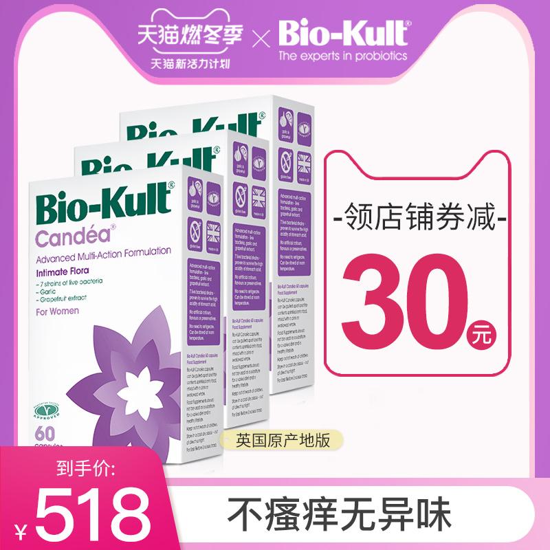 英国biokult益生菌女性妇科私处护理白带瘙痒进口乳酸杆菌霉菌3盒,可领取60元天猫优惠券