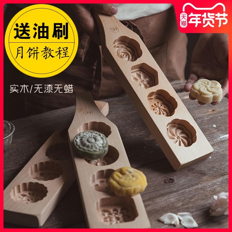 木质加深中秋冰皮广式月饼南瓜饼绿豆糕点心传统创意面食馒头模具