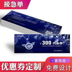 黄金珠宝首饰可撕开通用代金卡折扣现金优惠券卷体验卡免费设计打印制作定制订做双面印刷