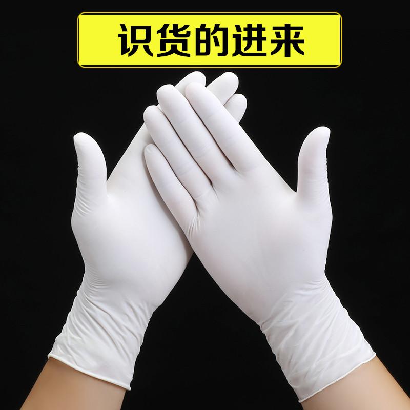 一次性乳胶手套检查家用食品餐饮橡胶加厚防油工业耐磨手套12月02日最新优惠