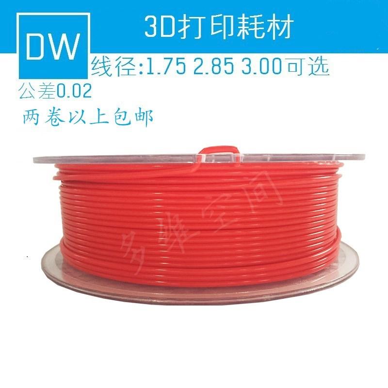 3D打印机耗材 PLA/ABS1.75/2.85UM2+专用2.85mm两卷包邮
