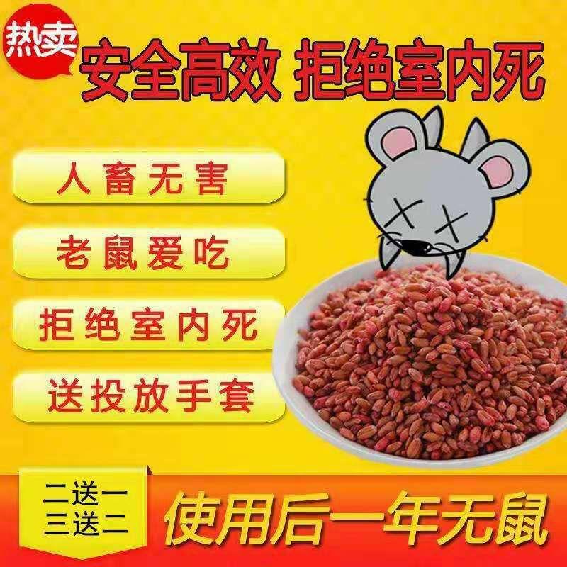 鼠道难20.02%地芬·硫酸钡家鼠杀鼠剂