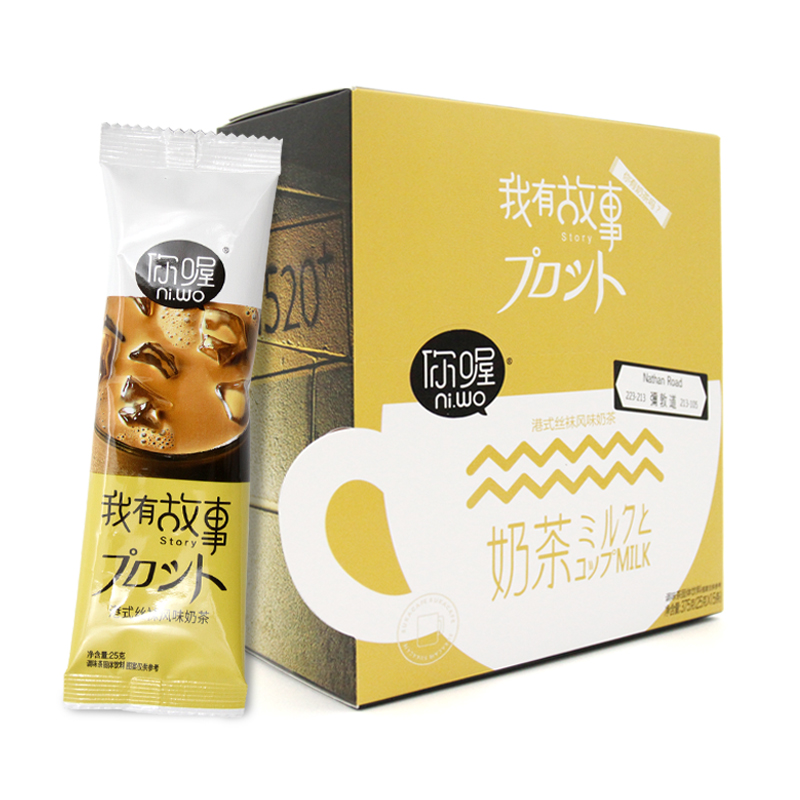 You wo milk tea bag, Hong Kong style combination instant powder brewing drink, hand-made Matcha flavor milk tea box