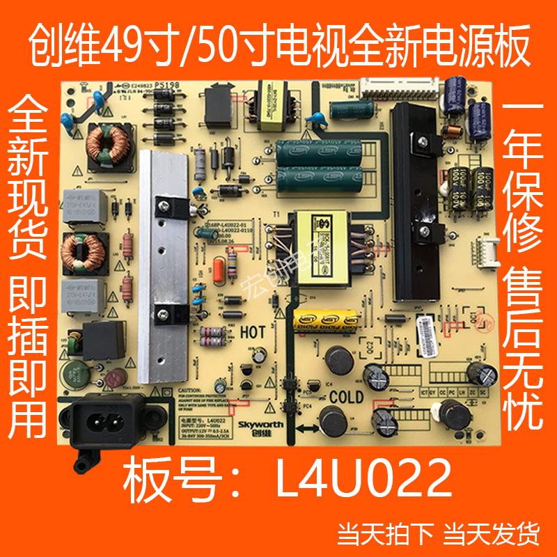 创维49E6080 49E6090 49E361S 49E600E 49M6 49D9电源板L4U022