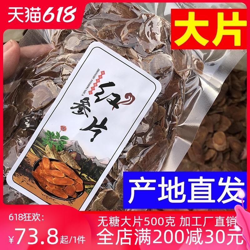 【今日特价】6年正品长白山红参片