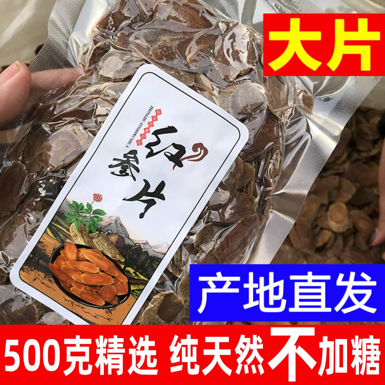 【今日特价】6年500g正品无糖红参片