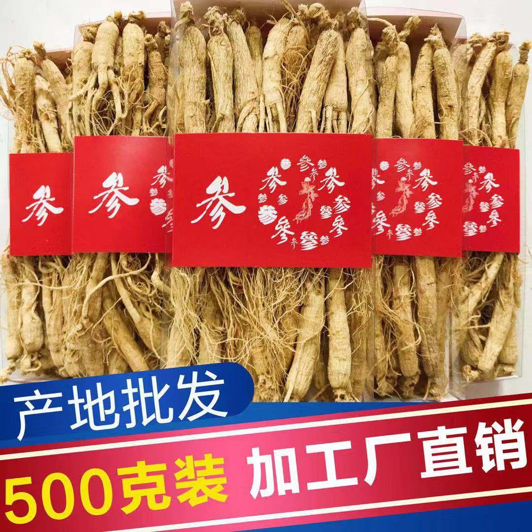【今日特价】500g东北长白山生晒参