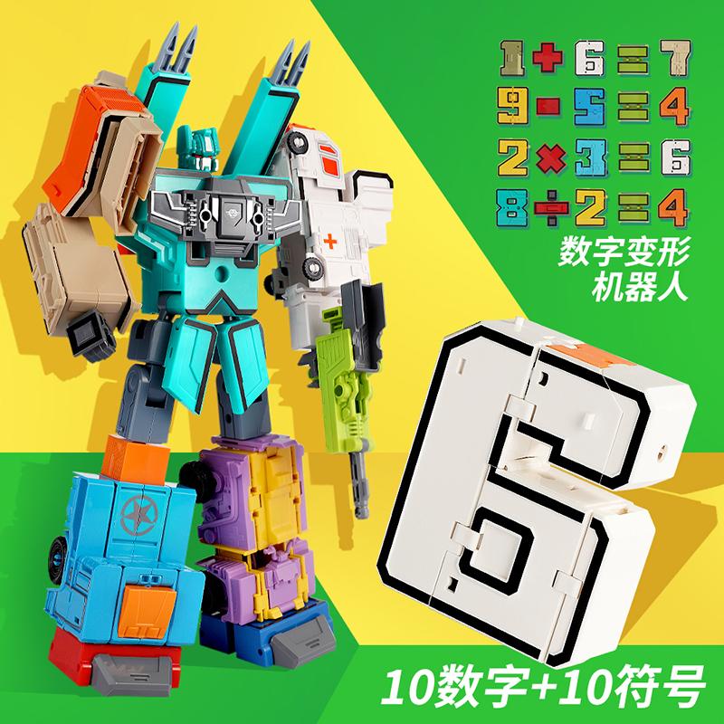 大号变形玩具数字合体金刚战队汽