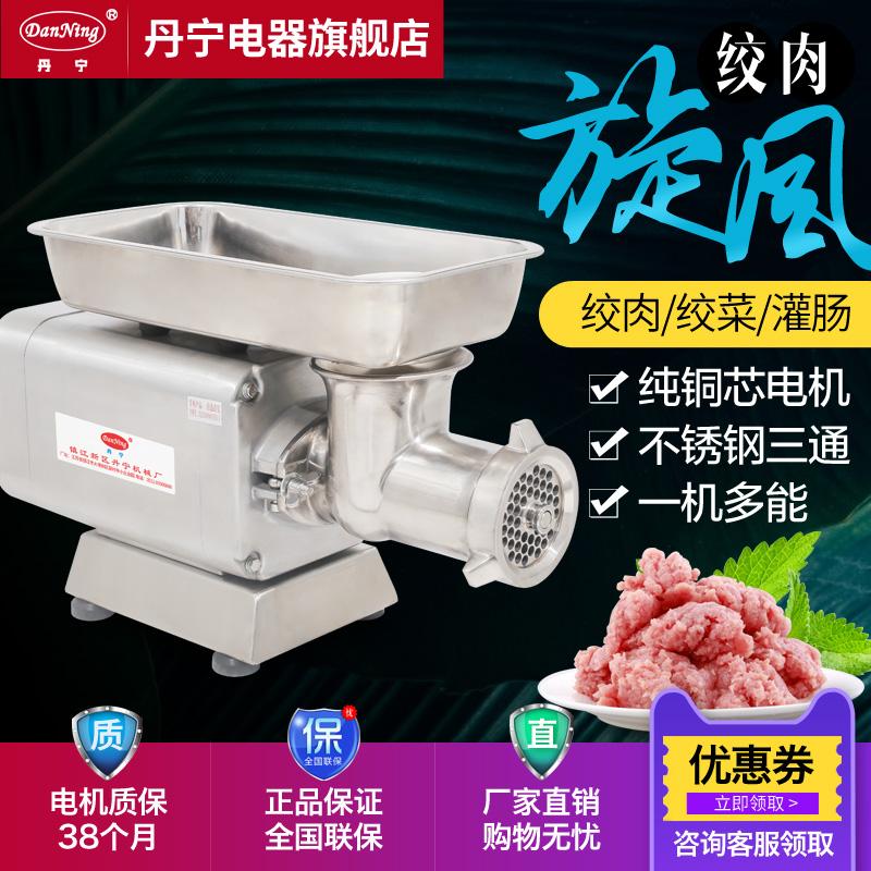 丹宁绞肉机商用不锈钢电动大功率全自动多功能台式绞馅碎肉灌肠机