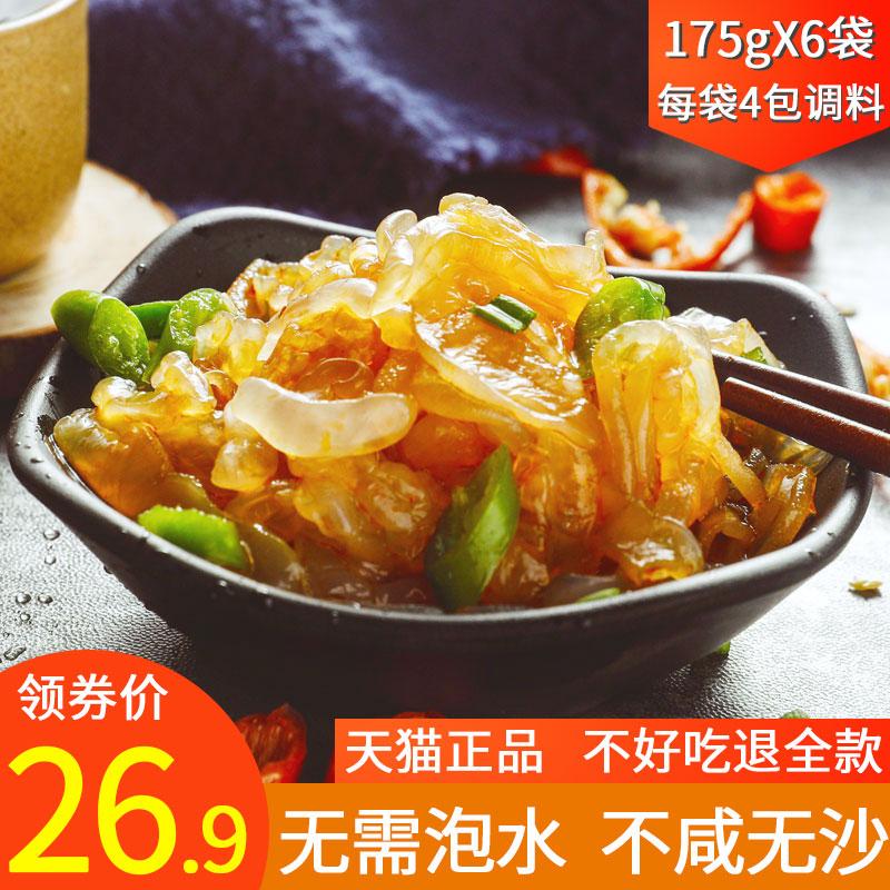 顺生即食海蜇丝175gX6袋包邮 海蜇皮即食凉拌菜特级蛰头温州哲边