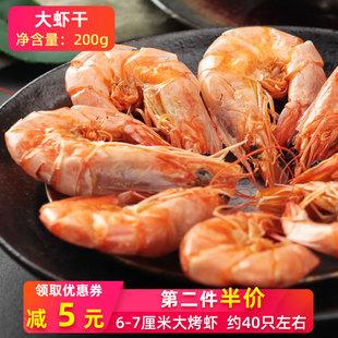 顺生虾干温州特级大号碳烤对虾即食海鲜水产干货生晒散装孕妇200g价格