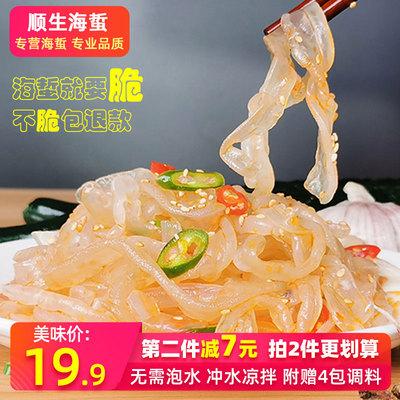 顺生即食海蜇丝175gX3袋包邮 海蜇皮即食凉拌菜特级蛰头温州哲边
