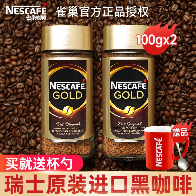 雀巢金牌黑咖啡100gX2罐原味瑞士进口运动提神速溶纯咖啡粉