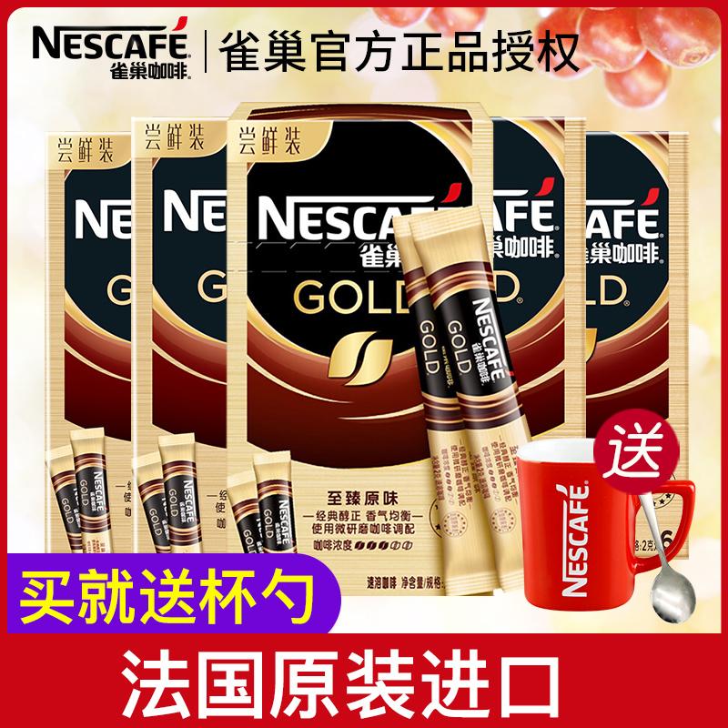 法国进口雀巢金牌咖啡便携尝鲜装6条X5盒 速溶纯原味美式黑咖啡