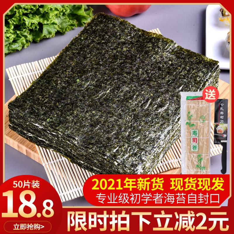 寿司海苔紫菜包饭寿司专用材料食材全套家用海苔大片饭团儿童即食