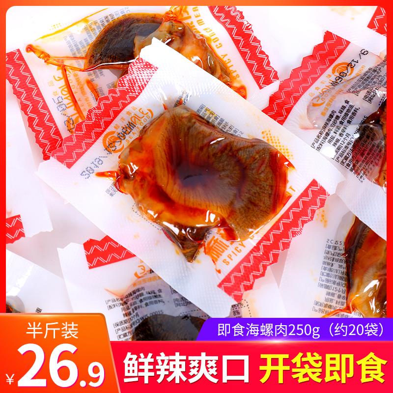 海螺肉500g即食麻辣袋装香螺肉海鲜熟食零食真空香辣螺肉干大螺肉