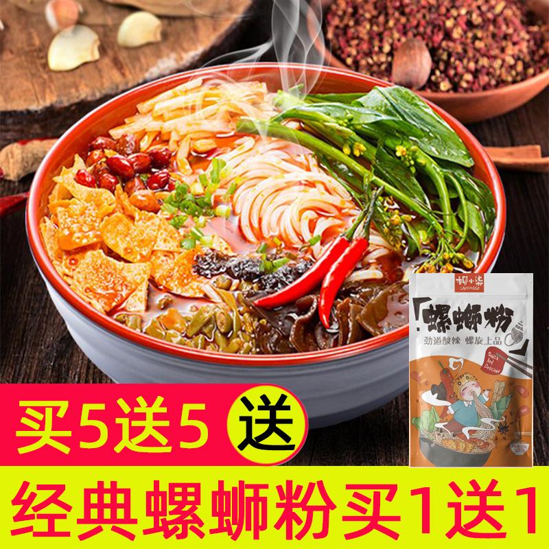 广西正宗螺蛳粉6包 网红速食方便面酸辣螺丝粉米粉米线买一送一