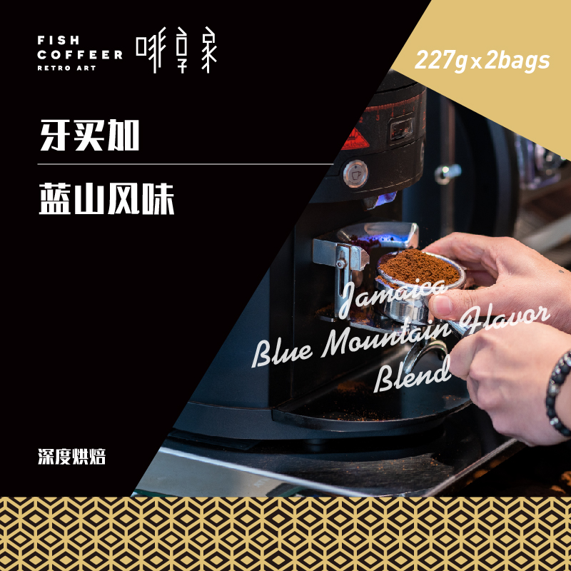 Coffee house Jamaica Blue Mountain flavor with 454g freshly baked Italian American hand made coffee beans