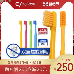 【暑期正畸季】日本Ci炫彩牙刷双层按摩螺旋刷毛细软小头牙刷软毛