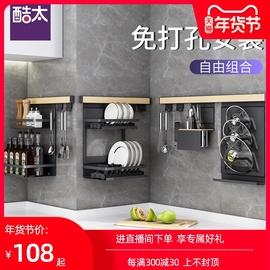 酷太厨房挂件套餐壁挂式免打孔调料架墙壁收纳架菜板调味料置物架