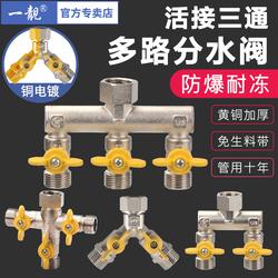 全铜角阀三通分水器阀门一进二出三出多功能带双开关4分水龙头