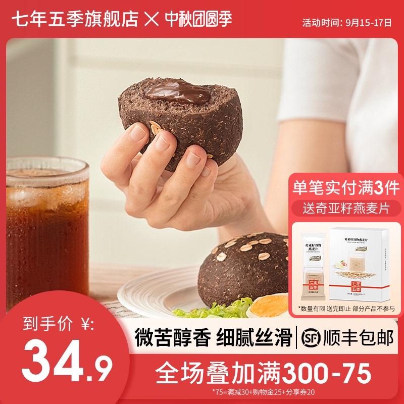 七年五季全麦面包巧克力健康零食品0低脂早餐无蔗糖粗粮代餐欧包