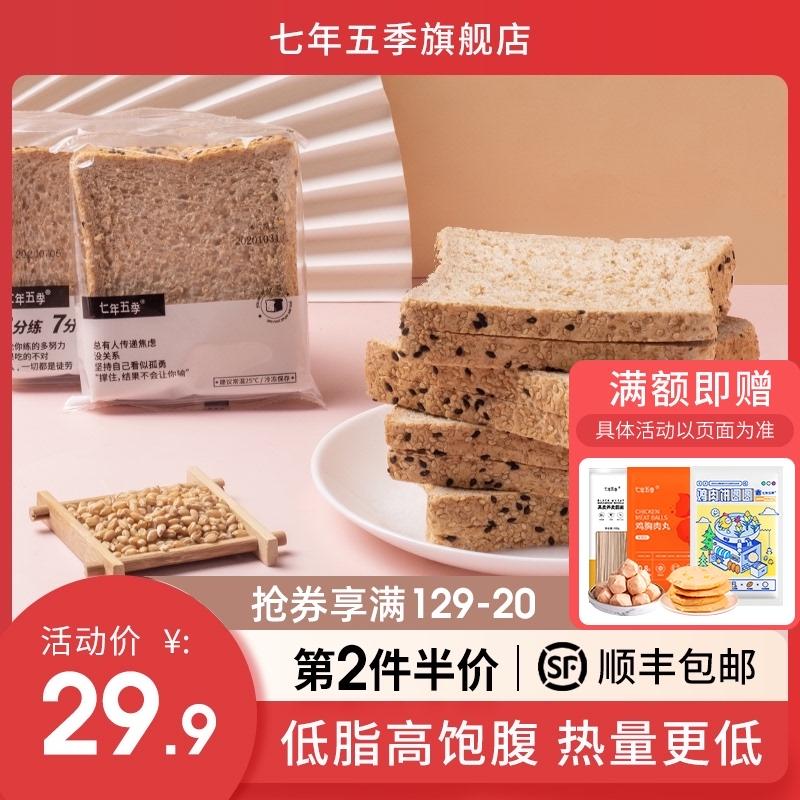 七年五季黑全麦面包0低脂零食品健康早餐饱腹热量无糖精代餐吐司