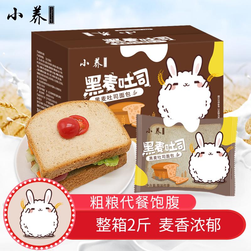 小养黑麦面包全麦吐司代餐1000克粗粮脂肪热量早餐整箱健身零食品