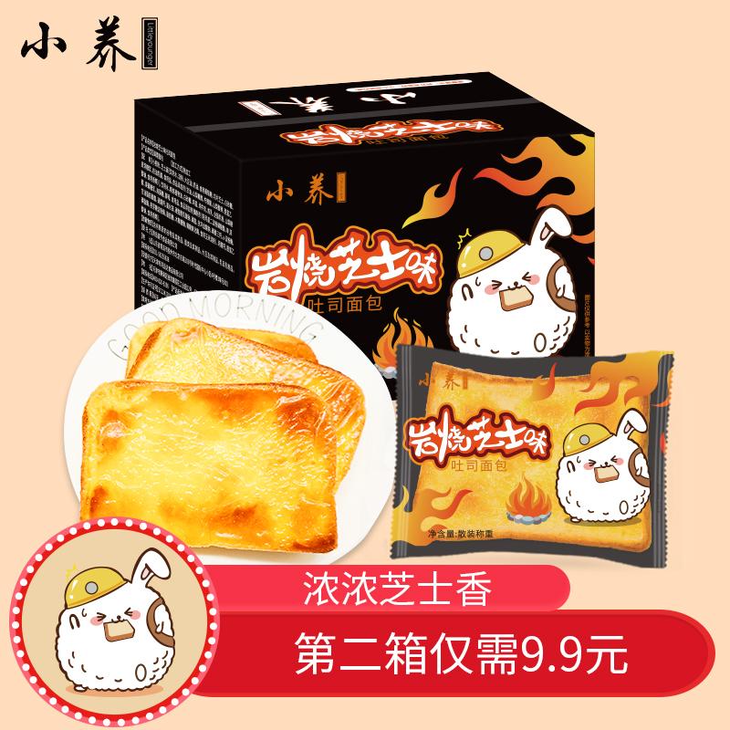 小养 岩烧芝士乳酪吐司面包550克营养早餐手撕夹心糕点零食品整箱