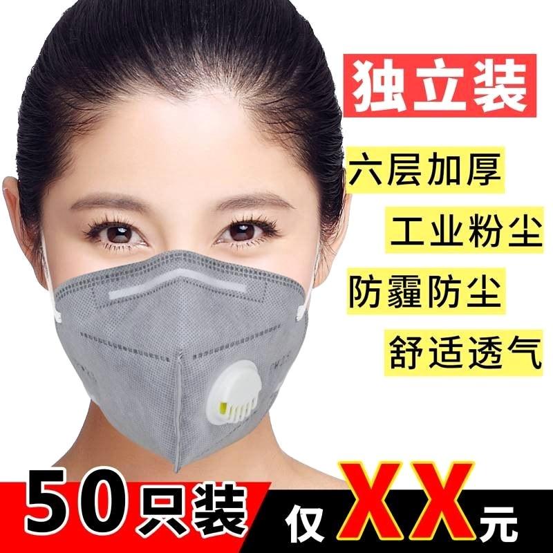 工厂装修吸汗喷漆过滤棉矿工口罩防尘工业粉尘焊工六层过滤活性炭
