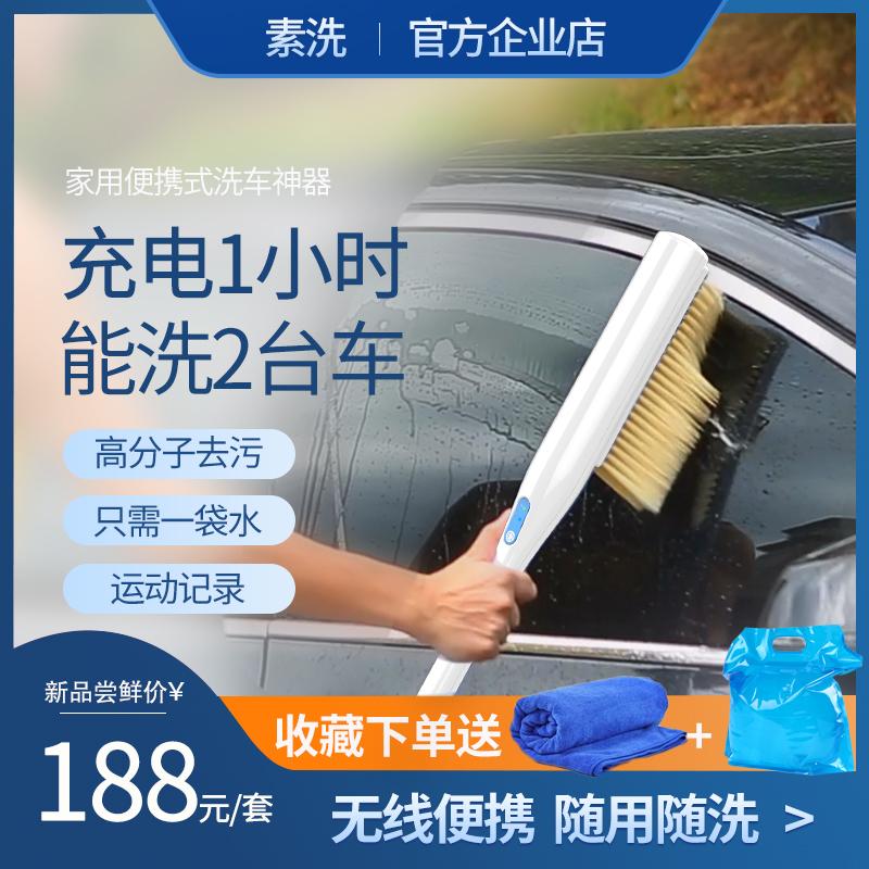 すっぴん洗車黒科学技術洗車機車載洗車器充電携帯無線洗車神器家庭用ブラシ