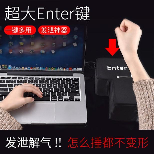 程序员必备神器回车键超大号enter键发泄客服午睡抱枕USB减压神器