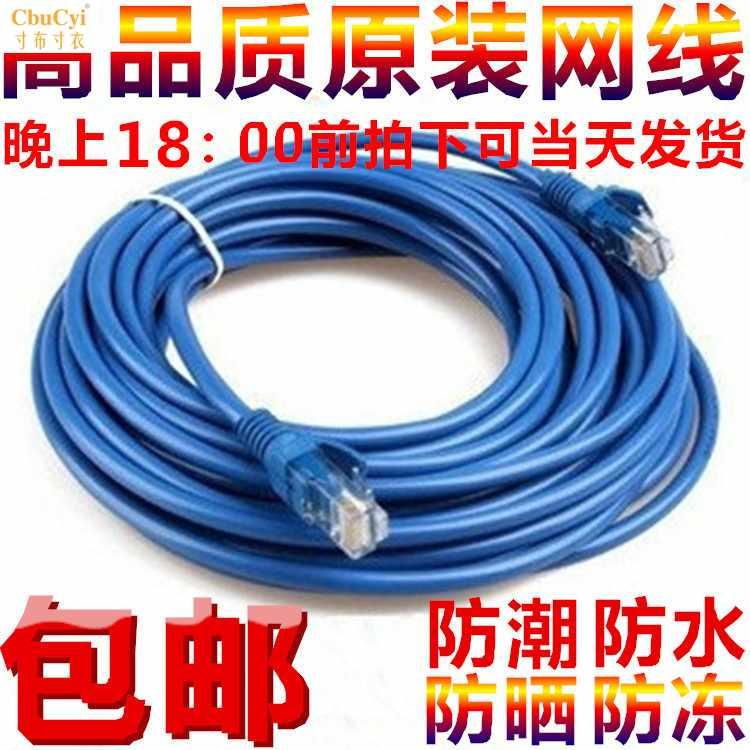 网线成品家用室内超高速25五类线1宽带电脑路由器网络连接30