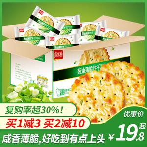 嘉士利葱油薄脆饼干办公室零食休闲零食大礼包箱装80小包约2斤