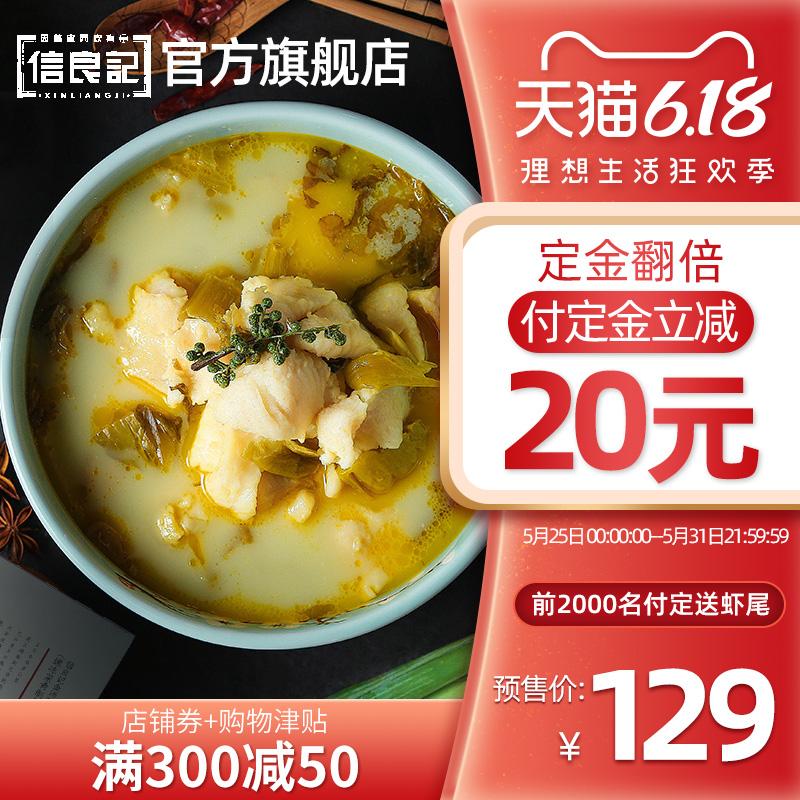 【3盒装】信良记酸菜麻辣番茄巴沙鱼梭边鱼预制品方便菜组合