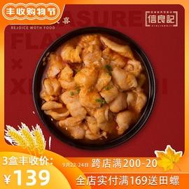 信良记番茄鱼400g火锅鱼底料速食方便半成品水产酸菜鱼无刺巴沙鱼