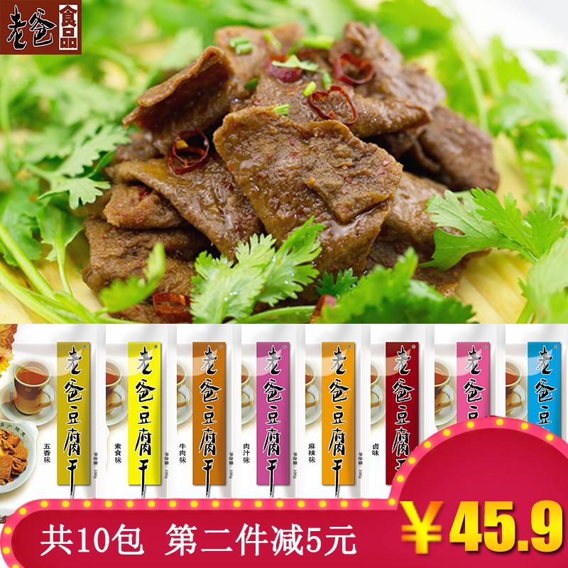 老爸豆腐干素肉豆干100g*10包五香豆干宿舍零食小包装卤豆干