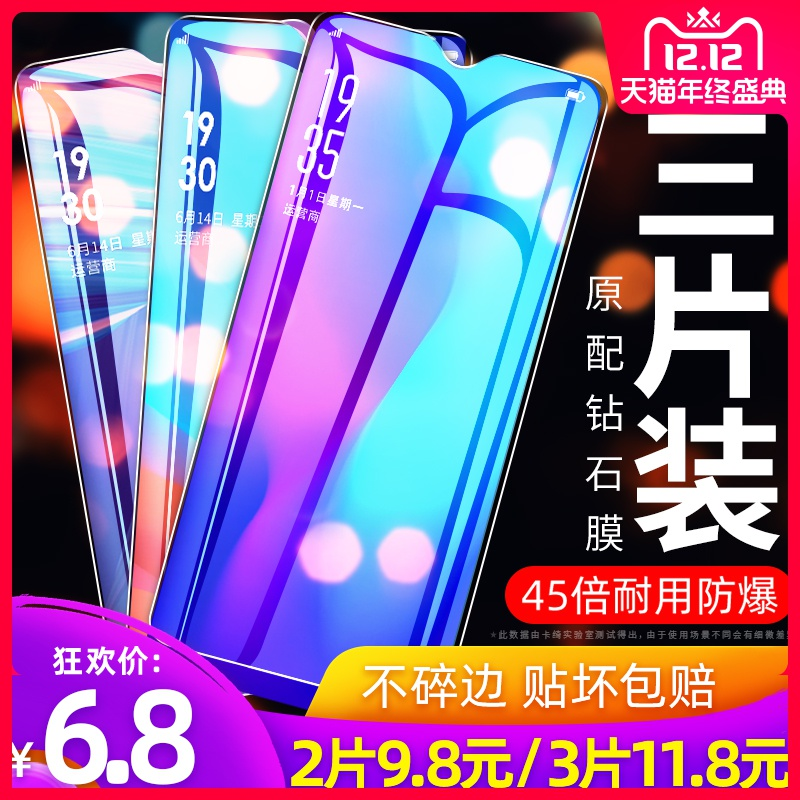 oppor17钢化膜r11r11s/r15x全屏oppor9s/r9t手机findx/reno贴膜a5a57a59sa73oppoa83a77oppoa79a7x/oppok1/k3